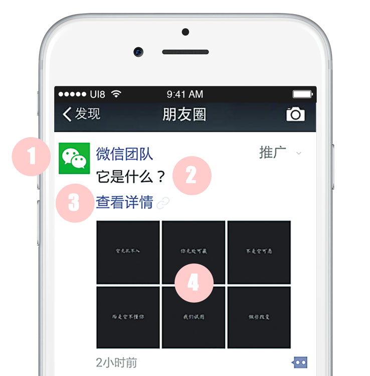 WeChat Moment Ad - Image