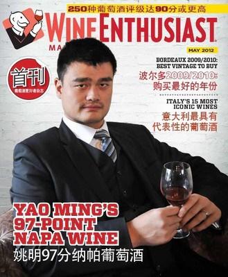 Wine China
