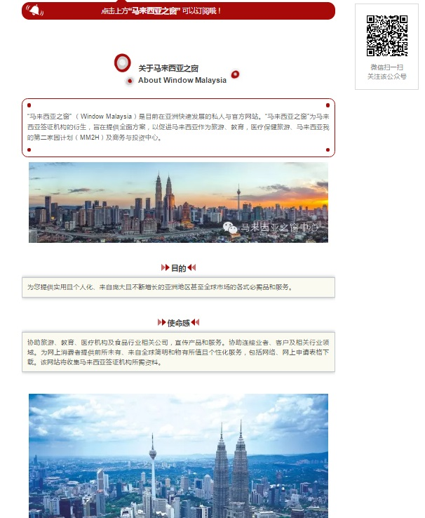 travel-wechat-case-study