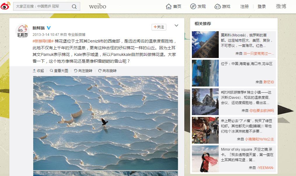 weibo-travel
