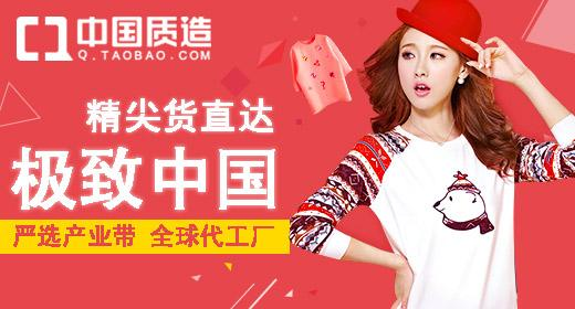 ecommerce taobao