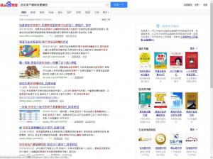 Recruiting Chinese Students on Baidu