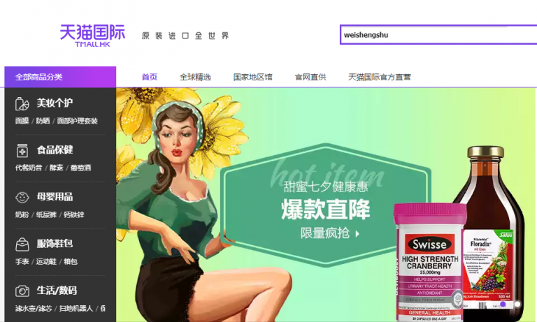 Discount Holidays for Selling Food Supplements in China