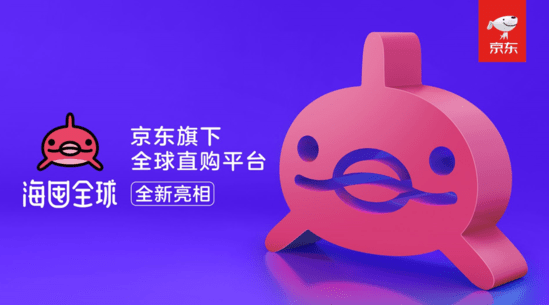 JD.com upgraded its Jingdong Global to Haitun Global