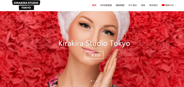Interview of Founder of AHA, Kirakira studio