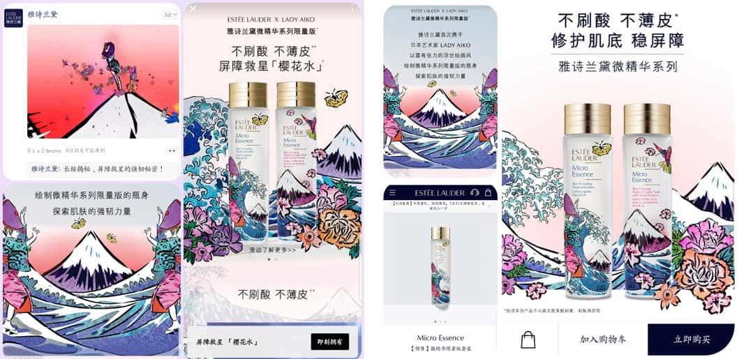 co-branding-esteelauder-x-lady-Aiko- wechat ad