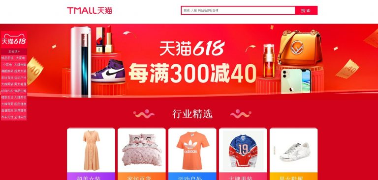 "The ""boom"" of Alibaba's 6.18 Shopping Campaign in 2020"