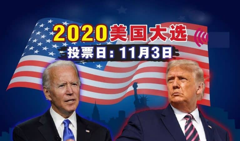 Chinese social media were heated by the US presidential election