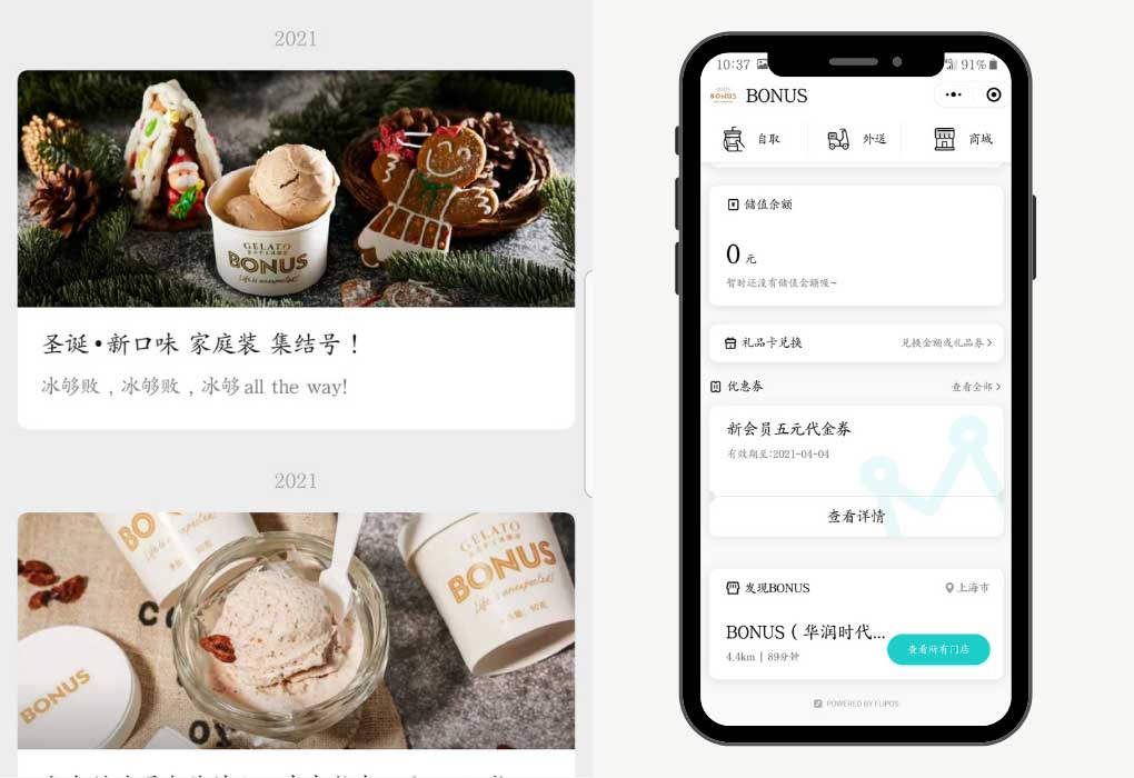 Chinese Social Media - Ice-cream Store Wechat