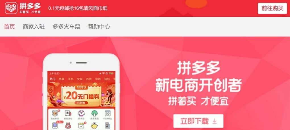 china ecommerce - pinduoduo