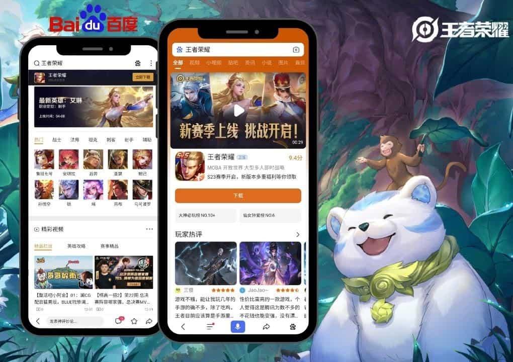 Honor of Kings on Baidu