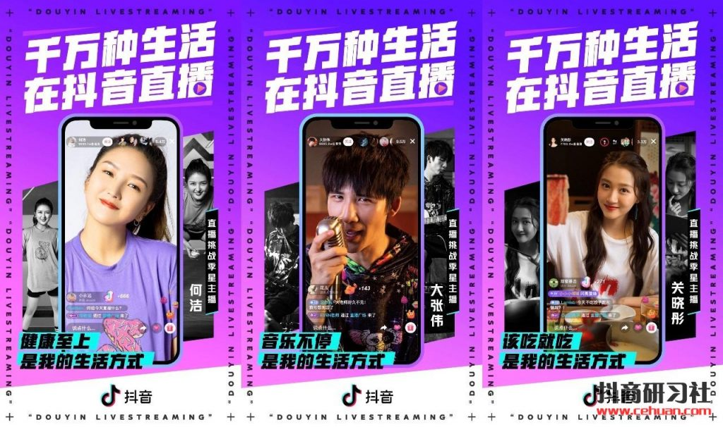 Chinese Social Media and Kols - Douyin Live Streaming
