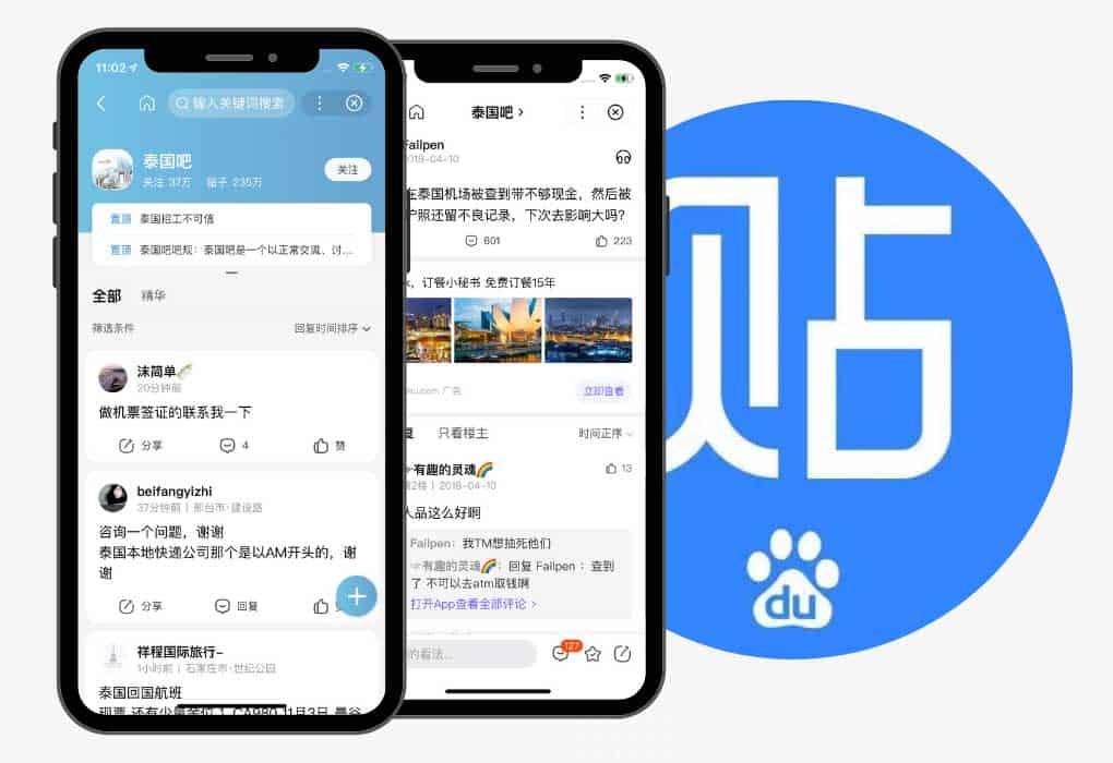 forum marketing china - baidu-tieba-thailand-sub-forums-tourism-china-marketing
