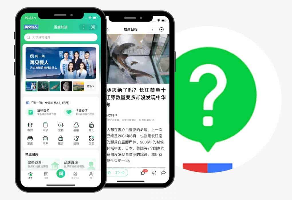 baidu zhidao mobile app home page - china q&a